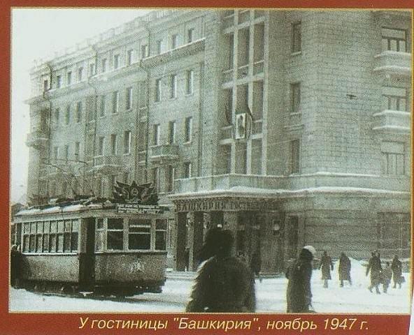 история 1947